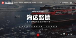 Skjermbilde av Hurtigrutens kinesiske hjemmesider